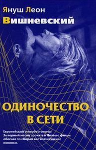 Культовая книга яноша вишневского