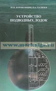 книга устройство подводной лодки