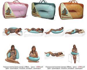 Подушка для беременных тривес отзывы 63