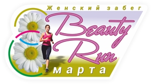 Beauty run 2019
