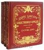 Божественная комедия - С иллюстрациями Густава Доре (В трех томах)