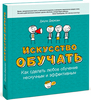 Искусство обучать (Design For How People Learn (Voices That Matter). Julie Dirksen)