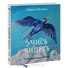 """книга """"Учись видеть"""" Марины Москвиной"""
