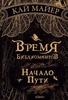 """книга """"Время Библиомантов. Начало пути"""" Кай Майер"""