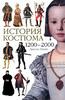 """Джоан Нанн  """"История костюма. 1200-2000"""""""