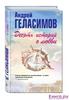 """Андрей Геласимов """"Десять историй о любви"""""""