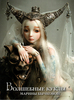 """Книга """"Волшебные куклы Марины Бычковой"""""""