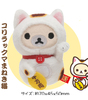 Korilakkuma Mini Maneki Neko Plush