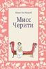 Мари-Од Мюрай: Мисс Черити