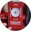 Красная таблетка 2