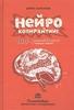 Нейрокопирайтинг. 100+ приемов влияния с помощью текста Каплунов Д.