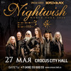 Билеты на Nightwish