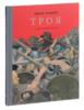 """Книга """"Троя"""""""