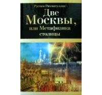 Рустам - автор книги две москвы или метафизика столицы