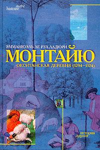 Монтайю, окситанская деревня
