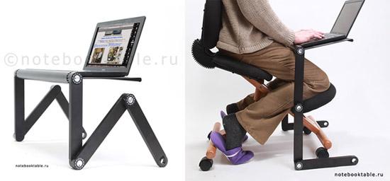 для меня наколенный столик для ноутбука композиций бесплатно