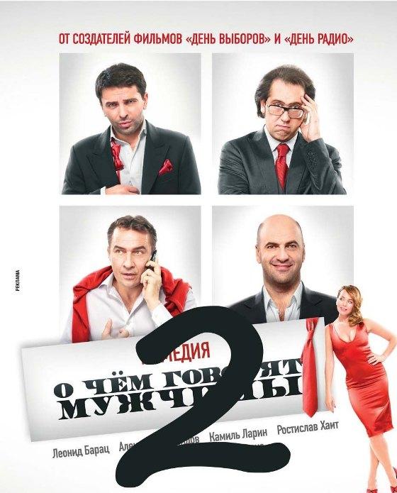 Фильм о чём ещё говорят мужчины 2011 - смотреть