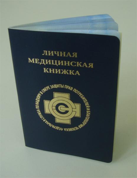 Медкнижка за час в москве официально