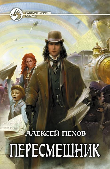 Алексей пехов книги