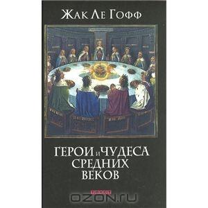 Знаменитый историк средневековья жак ле гофф посвящает феномену чистилища целую книгу