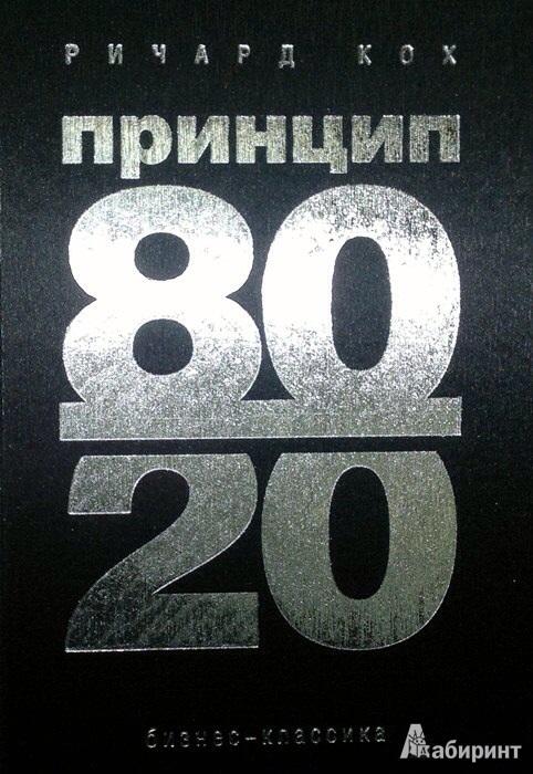 РИЧАРД КОХ 80/20 СКАЧАТЬ БЕСПЛАТНО
