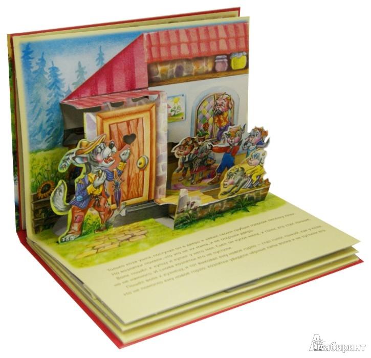 Книга с объемными картинками