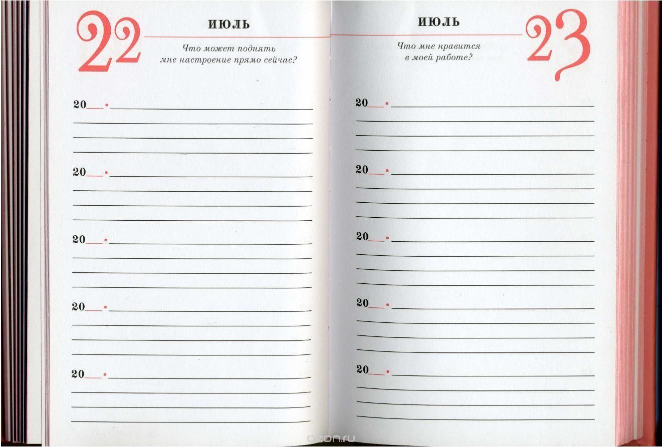 Ежедневник Мои 5 лет - 5 лет вашей жизни изоражения