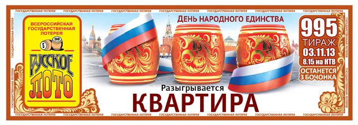 в какой газете русское лото