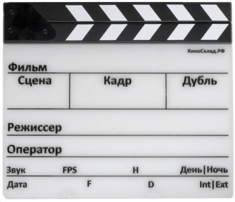 Как сделать кинохлопушку своими руками из картона фото 64